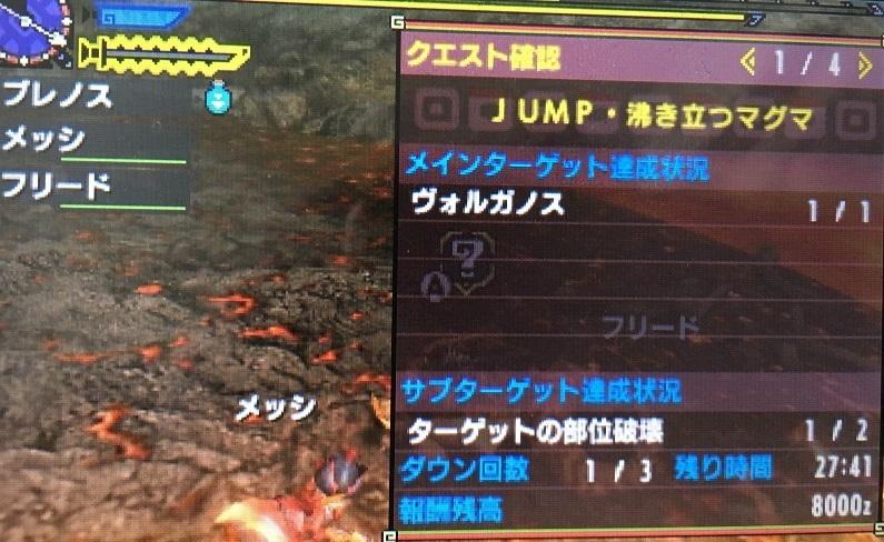 JUMP・沸き立つマグマ~獰猛化ウ...